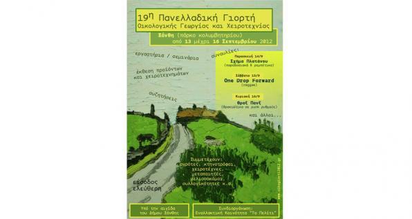 19η Πανελλαδική Γιορτή Οικολογικής Γεωργίας και Χειροτεχνίας