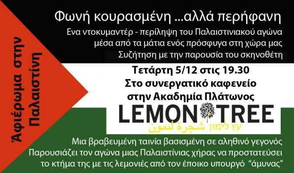 Προβολές Τετάρτης, 05/12 ,Αφιέρωμα στην Παλαιστίνη