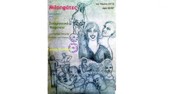 Millonga απο τις Millongάττες, στο Καφενείο, Πέμπτη 27/12/2012!