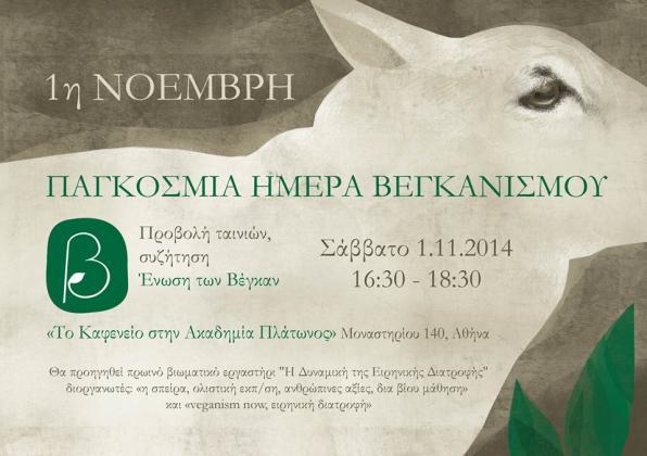 NOV 01, 1η Νοέμβρη, Παγκόσμια μέρα βεγκανισμού
