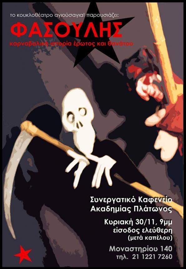 NOV 30, Κουκλοθέατρο: «Φασουλής», Μια καρναβαλική ιστορία έρωτος και θανάτου