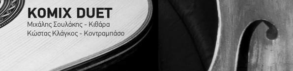 DEC 11 Ντουέτο κοντραμπάσου και ηλεκτροκλασικής κιθάρας