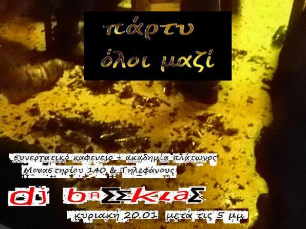 Πάρτυ ΟΛΟΙ ΜΑΖΙ, Κυριακή 20/01/2013
