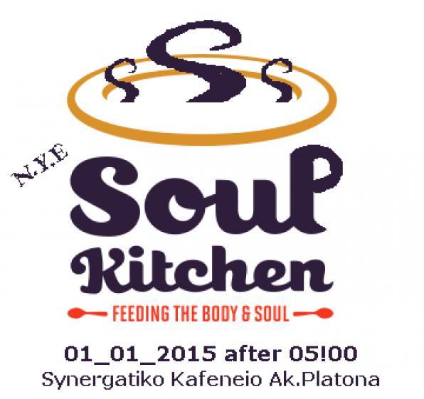 Η πρώτη σούπα της Χρονιάς και για το 2015 στην Ακ. Πλάτωνα