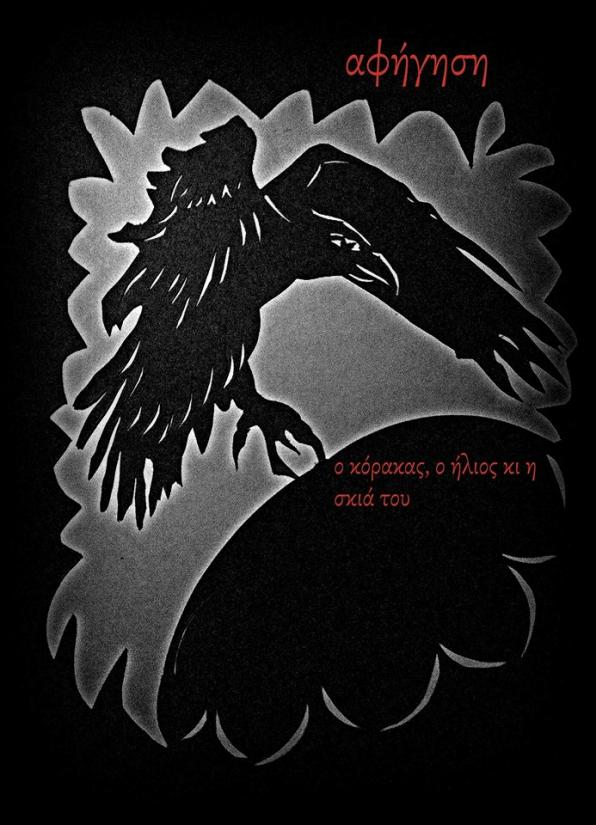 FEB 07 Αφήγηση παραμυθιού: O Κόρακας, ο ήλιος και η σκια του