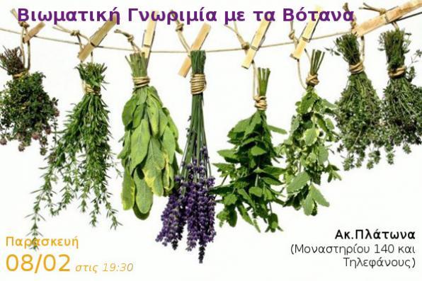 Βιωματική Γνωριμία με τα Βότανα, 08/02 στις 19:30