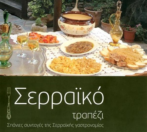 MAR 27 Σερραϊκή βραδιά