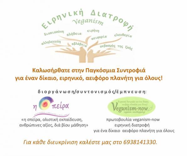 1APR, Μηνιαία συνάντηση της Συντροφιάς για την Ειρηνική Διατροφή