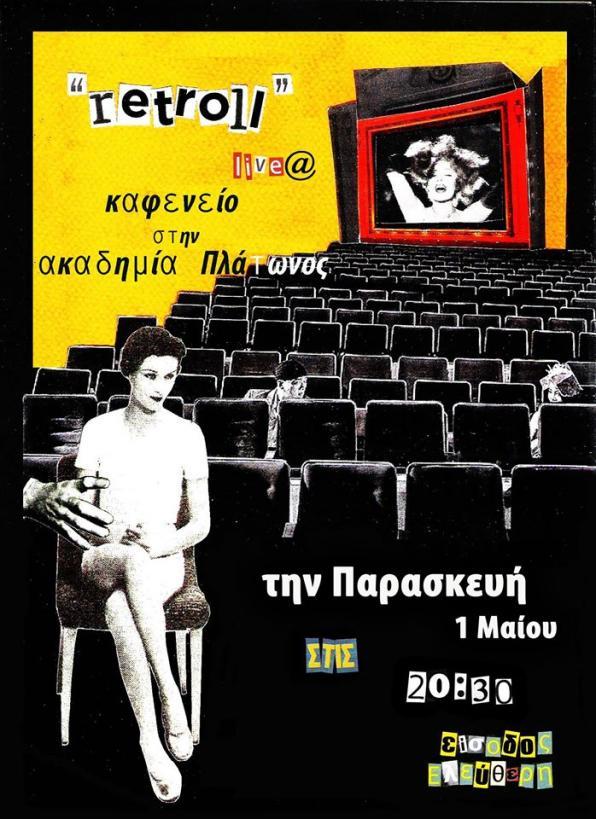 MAY 01 Πρωτομαγιάτικο Retroll στο καφενείο στην ακαδημία Πλάτωνος