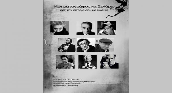 Σεμινάριο κινηματρογράφου και Σεναρίου:Τετάρτη, 06/03 στις 19:00
