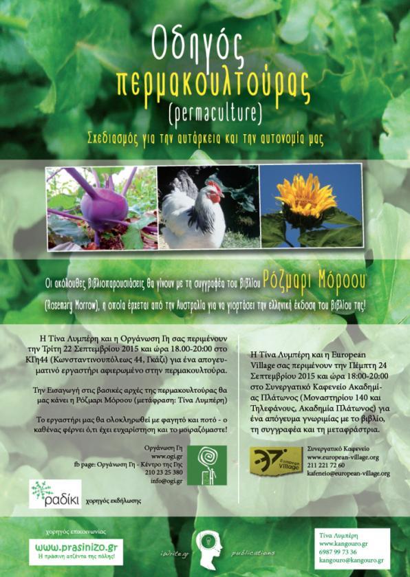 Βιβλιοπαρουσίαση με τη Ρόζμαρι Μόροου: «Οδηγός περμακουλτούρας (permaculture) »