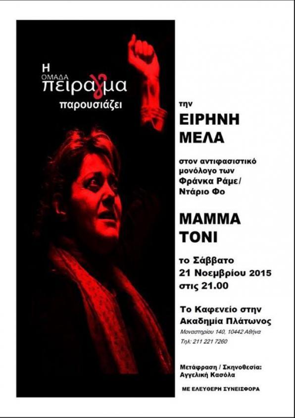 Θεατρική παράσταση «Mamma Toni» από την ομάδα Πείρα(γ)μα