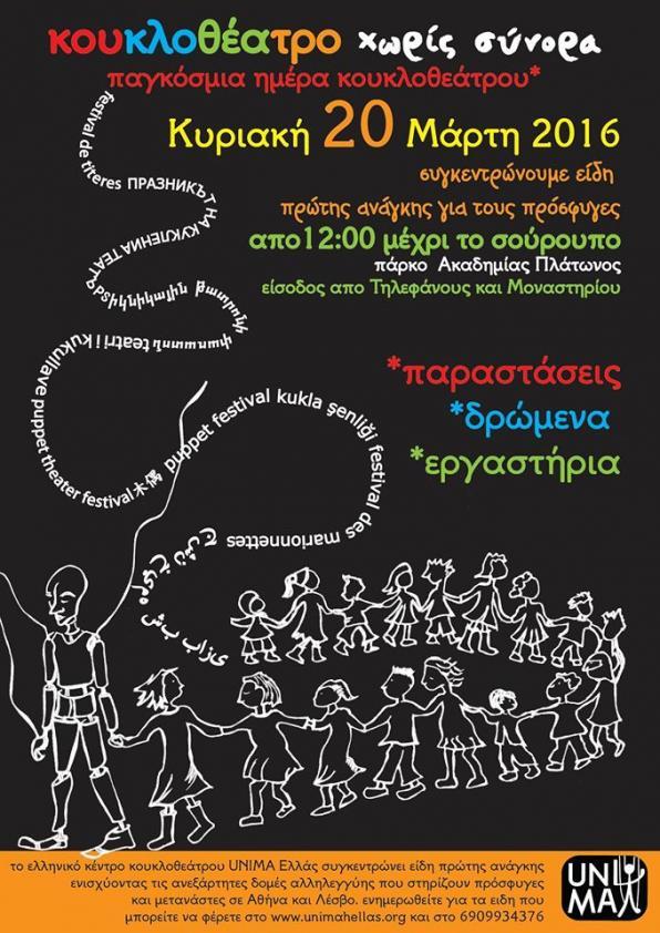 20/3: Παγκόσμια Ημέρα Κουκλοθεάτρου 2016