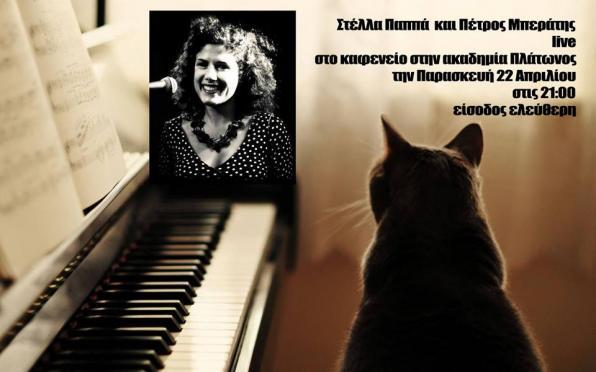 22/4: Κιθάρα, πιάνο και τραγούδι ζωντανά στο καφενείο!