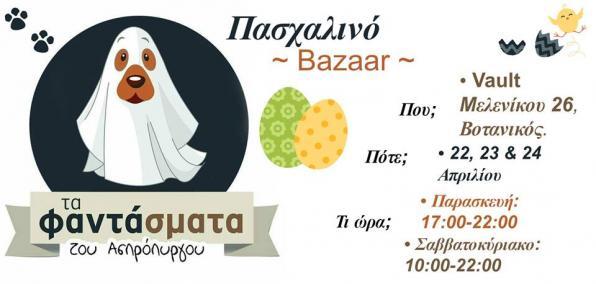 22-24/4: Πασχαλινό Bazaar για τα αδέσποτα, ''Τα Φαντάσματα του Ασπρόπυργου''
