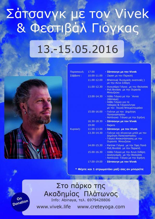 13-15/5: Yoga festival στο πάρκο της Ακαδημίας Πλάτωνος