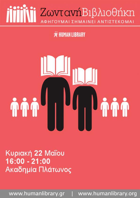 Κυριακή 22 Μαΐου: Η Ζωντανή Βιβλιοθήκη στην Ακαδημία Πλάτωνος