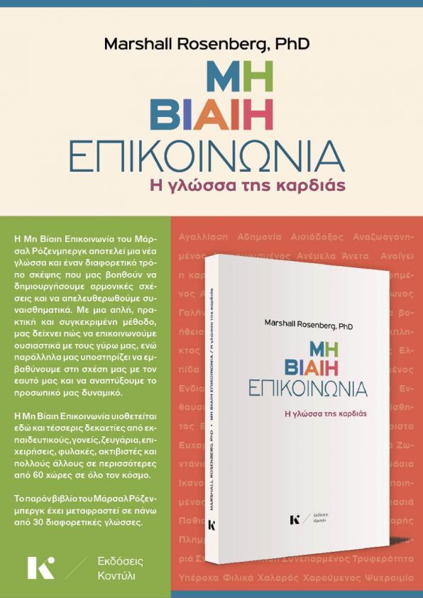 Πέμπτη 26/5, 19.00: Βιβλιοπαρουσίαση για τη Μη Βίαιη Επικοινωνία