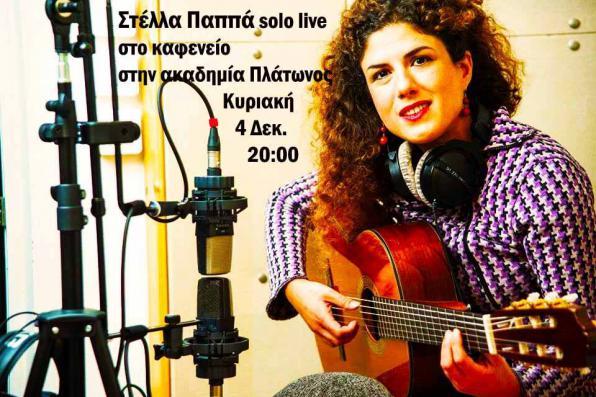 Κυριακή 4/12, H Στέλλα Παππά solo live στο καφενείο vol 2
