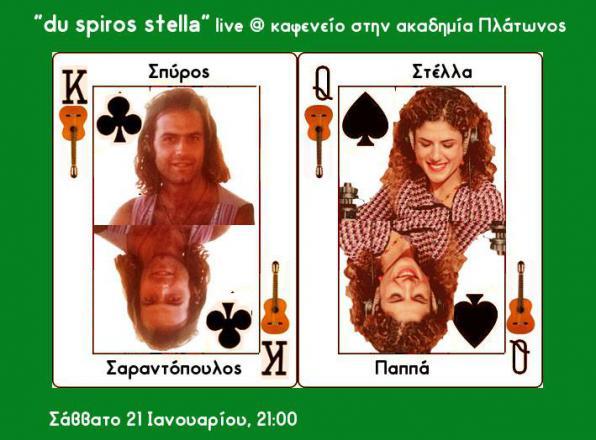 Σάββατο 21/01 du spiros stella live