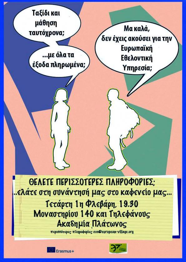 01/02  Ενημερωτική Συνάντηση για το EVS
