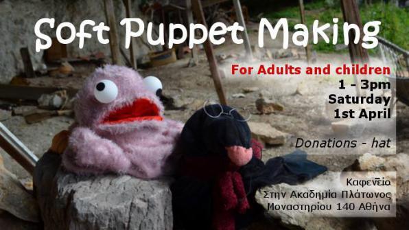 Σάββατο 1/4, Soft Puppet Making για παιδιά κάθε ηλικίας!