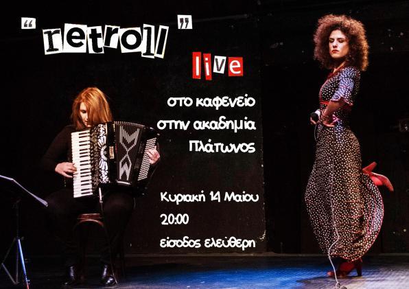 Κυριακή 14/5, Live Μουσική: Retroll Live με την Στέλλα Παππά
