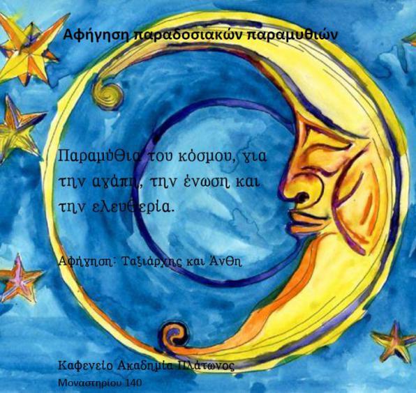 Τετάρτη 13/09, Αφήγηση παραδοσιακών παραμυθιών