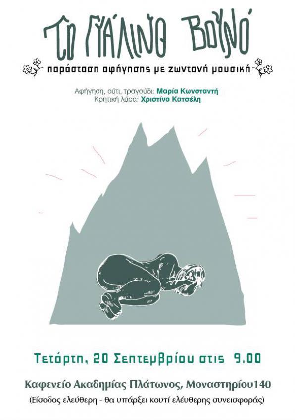 Τετάρτη 20/09, Το γυάλινο βουνό. Αφήγηση με ζωντανή μουσική