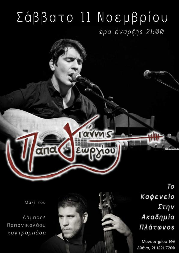 Σάββατο 11/11, Live: Ο Γιάννης Παπαγεωργίου στο Καφενείο