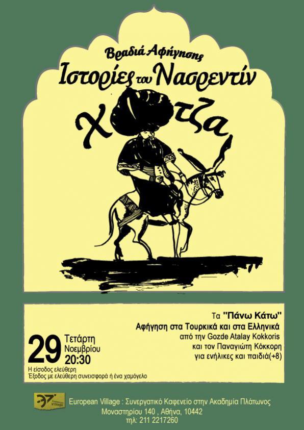 Τετάρτη 29/11, Βραδιά Αφήγησης στα Τουρκικά και στα Ελληνικά: Τα