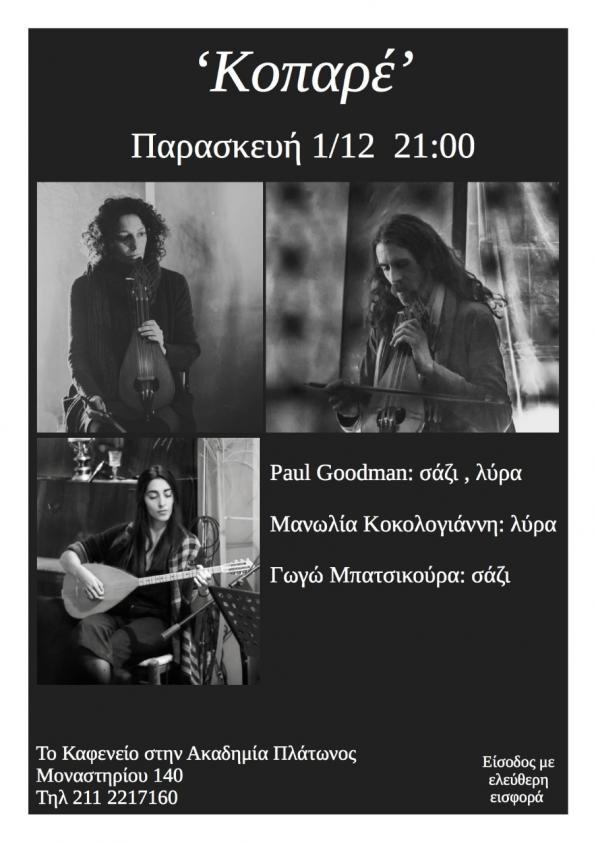 Παρασκευή 1/12, Live Μουσική: Κοπαρέ