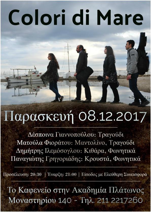 Παρασκευή 8/12, Live Μουσική: Colori di Mare
