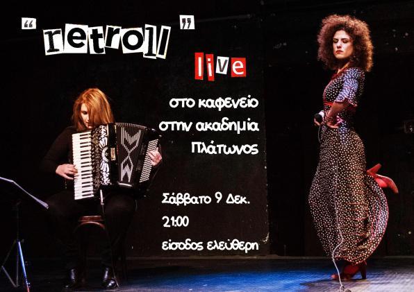 Σάββατο 9/12, Μουσική: Retroll live με την Στέλλα και την Μερόπη!