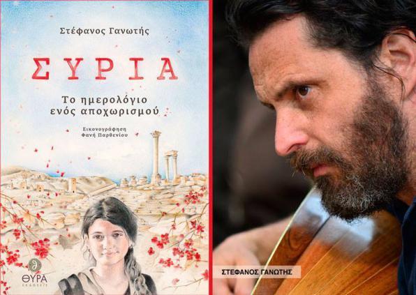 Σάββατο 20/1, Παρουσίαση Βιβλίου: Συρία το Ημερολόγιο ενός Αποχωρισμού