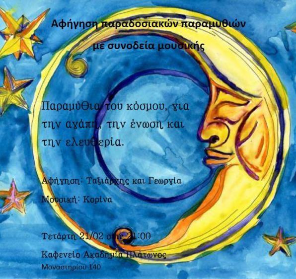 Τετάρτη 21/2, Αφήγηση με συνοδεία μουσικής, για την ελευθερία και τον έρωτα