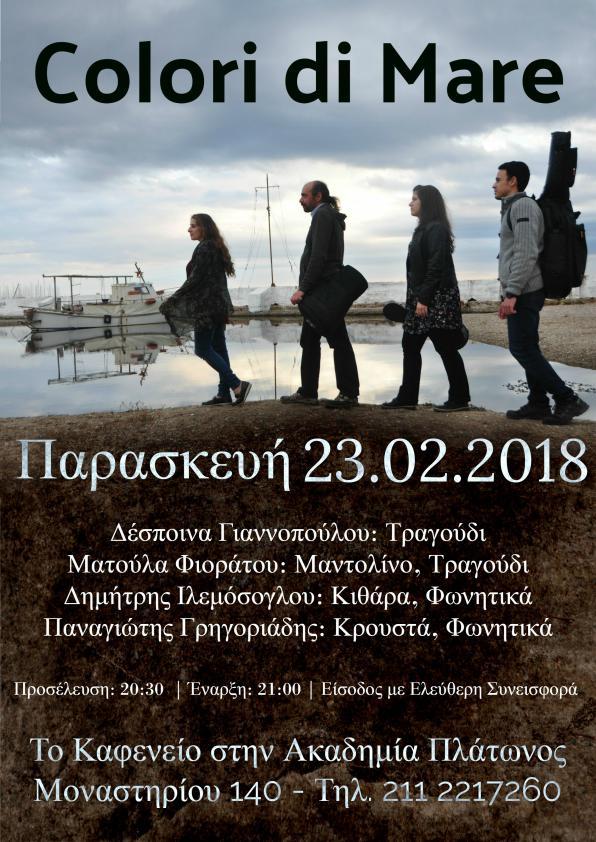 Παρασκευή 23/2, Live Μουσική: Colori di Mare