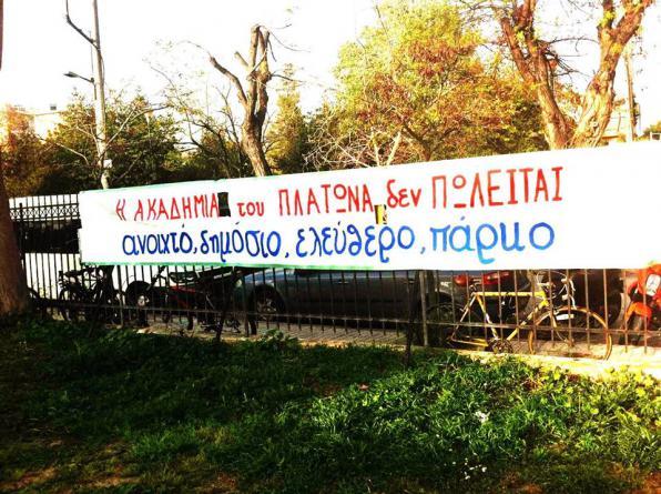 Δευτέρα 19/2, Καθαρή Δευτέρα στο πάρκο στην Ακαδημία Πλάτωνα.