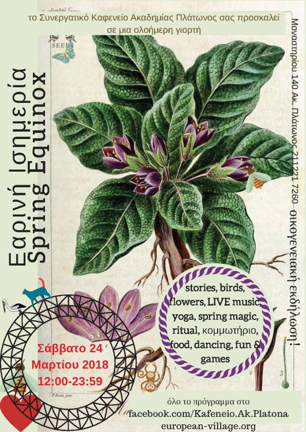 Σάββατο 24/3, Η Εαρινή Ισημερία / The Spring Equinox