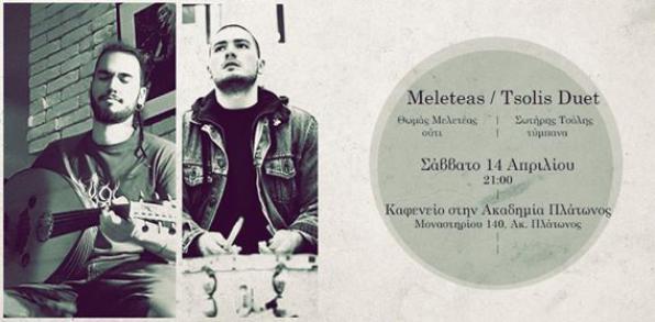 Σάββατο 14/4, Live: Meleteas / Tsolis duet