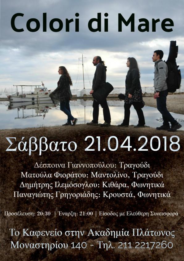 Σάββατο 21/4, Live Music: Colori di Mare