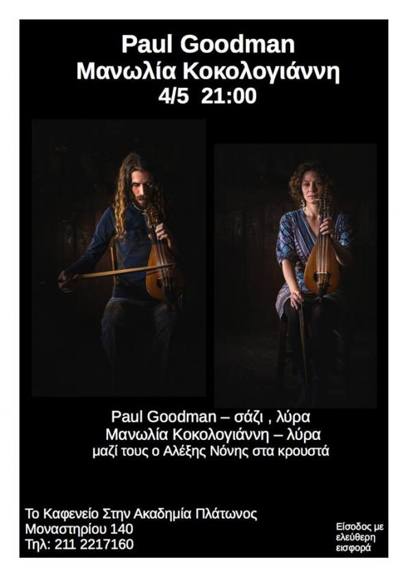 Παρασκευή 4/5, Live: Paul Goodman Μανώλια Κοκολογιάννη Αλέξης Νόνης