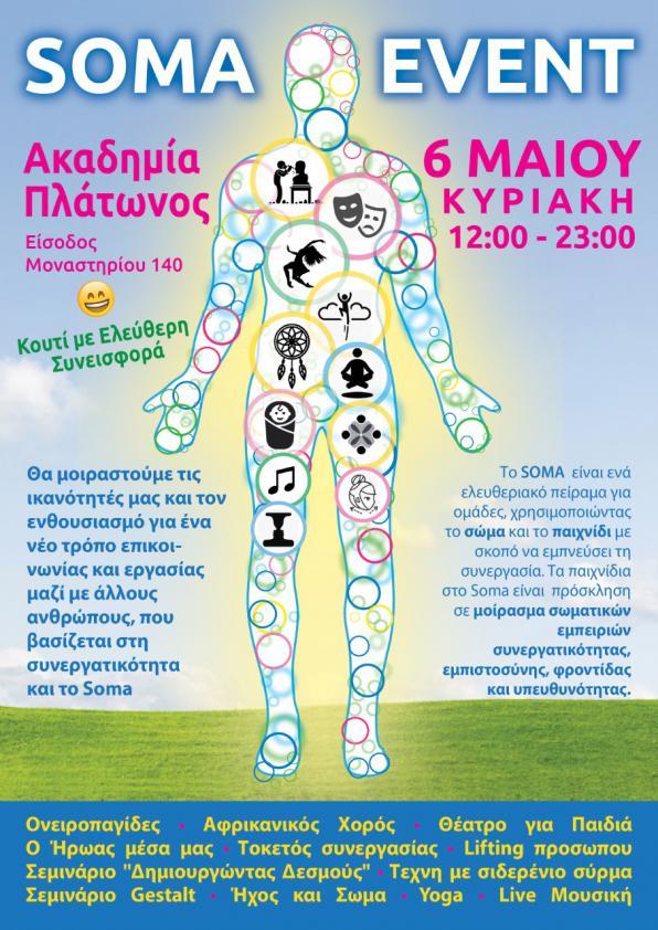 Κυριακή 6/5, SOMA EVENT στο Πάρκο Ακαδημίας Πλάτωνος