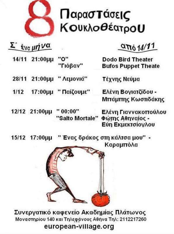 8 Παραστάσεις Κουκλοθεάτρου για μικρούς και μεγάλους