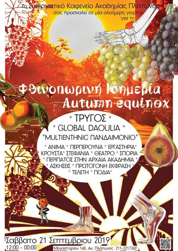 Σάββατο 21/9, Φθινοπωρινή Ισημερία / Autumn Equinox