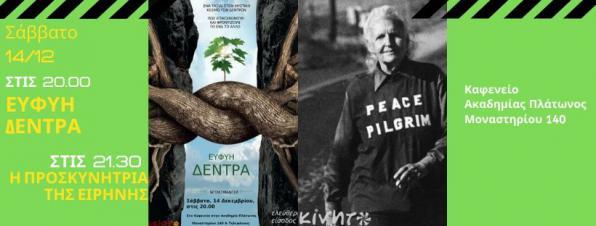 Σάββατο 14/12, Προβολή Ντοκιμαντέρ: Ευφυή Δέντρα & Η προσκυνήτρια της ειρήνης