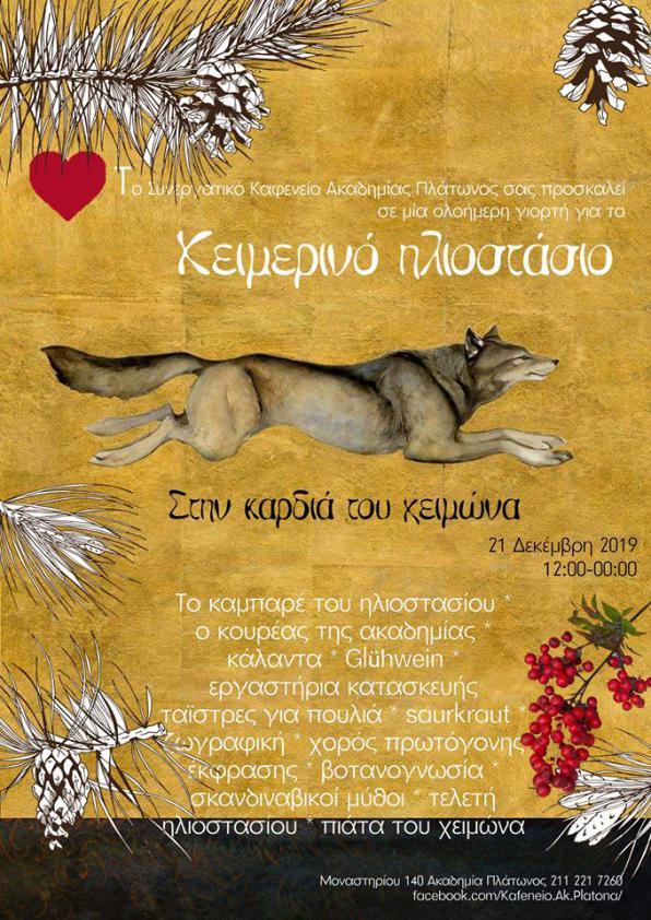 Σάββατο 21/12 Το χειμερινό ηλιοστάσιο The winter solstice