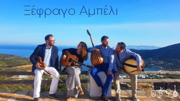 Σάββατο 27/6, Live: Το Ξέφραγο Αμπέλι στο πάρκο Ακαδημίας Πλάτωνος