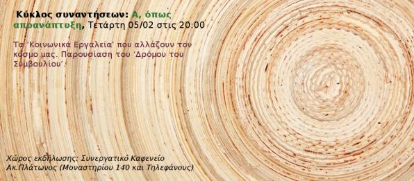 Κύκλος συναντήσεων: Α, όπως αποανάπτυξη, Τετάρτη 05/02 στις 20:00