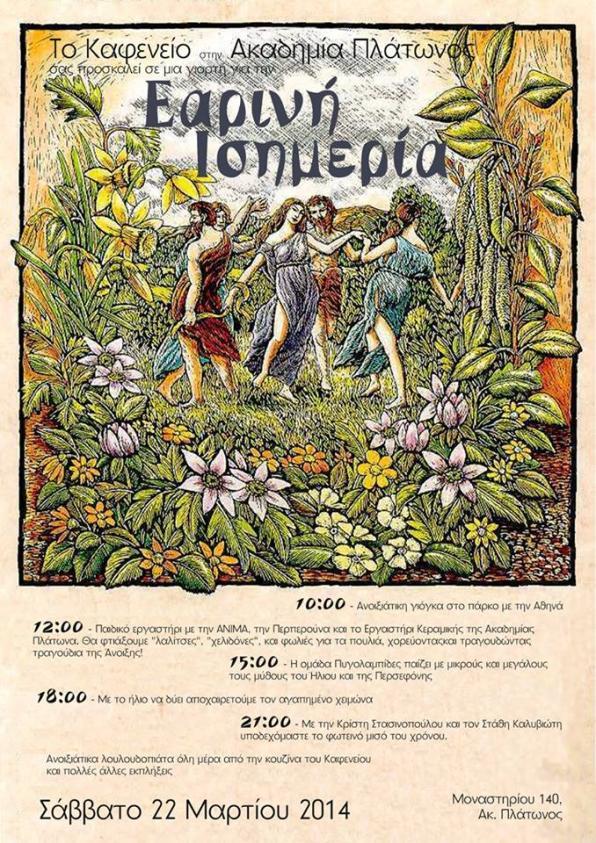 Εαρινή Ισημερία / Spring Equinox Σάββατο 22/03 απο το πρωΐ